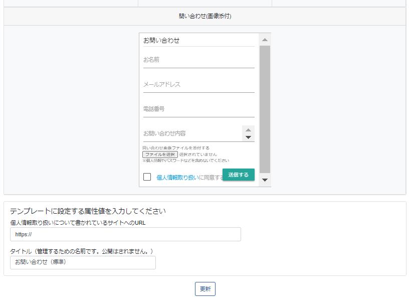 ポップアップ選択画面